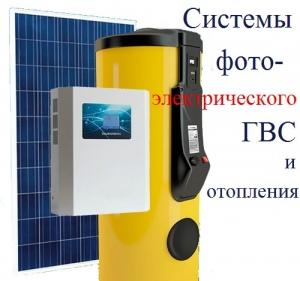 Системи фотоелектричного ГВС 1,5 кВт
