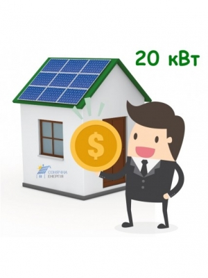 Cонячна електростанція 20 кВт (PREMIUM) - Зелений тариф